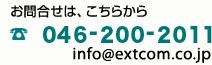 電話:046-200-2011